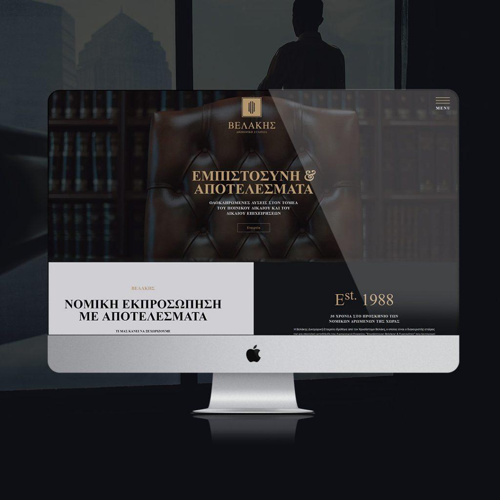 Κατασκευή Ιστοσελίδας για τη Δικηγορική Εταιρεία Βελάκης