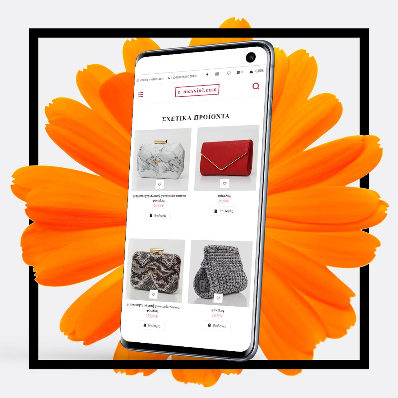Κατασκευή e-shop e-messini