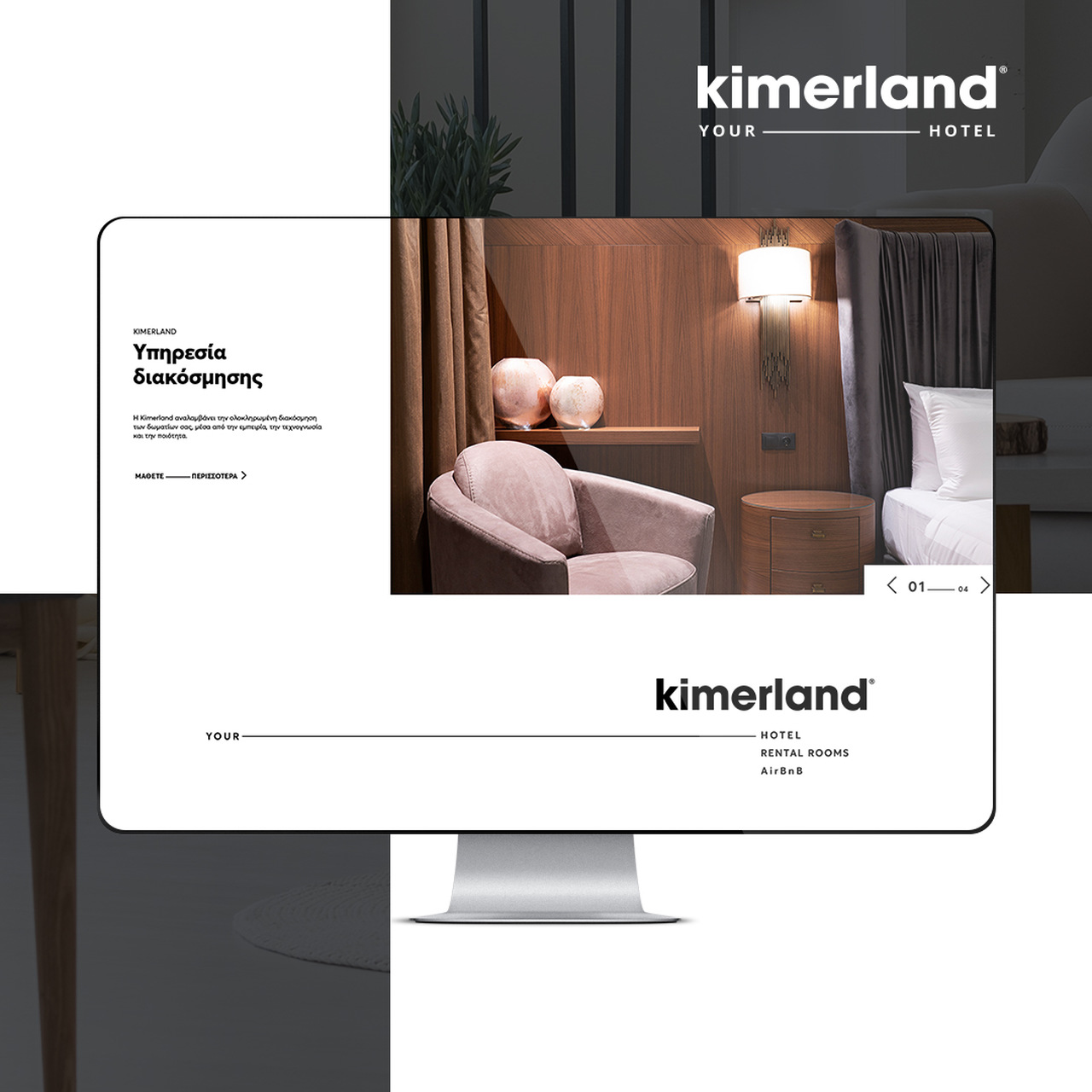 Web Design για την Εταιρεία Kimerland