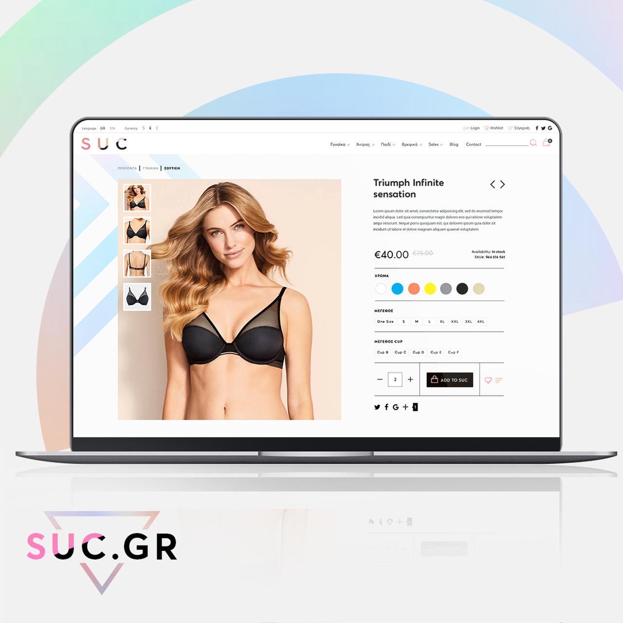Κατασκευή e-shop SUC
